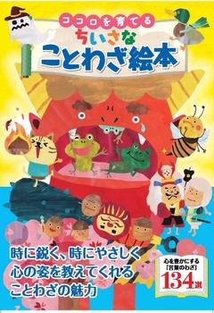 book_kotowaza.jpg